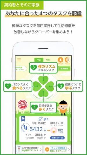 iPhone、iPadアプリ「健康第一 - 一人ひとりの健康づくりを応援」のスクリーンショット 3枚目