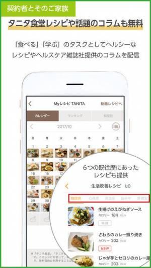 iPhone、iPadアプリ「健康第一 - 一人ひとりの健康づくりを応援」のスクリーンショット 5枚目