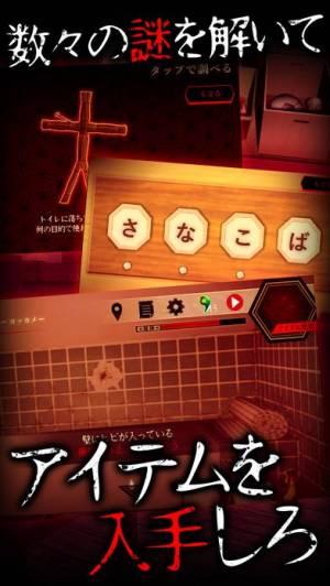 iPhone、iPadアプリ「脱出×和風ホラー:夢怨」のスクリーンショット 4枚目
