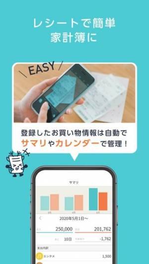 iPhone、iPadアプリ「家計簿 レシーカ - Tポイントも貯まる - 家計簿アプリ」のスクリーンショット 3枚目