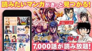 iPhone、iPadアプリ「マンガほっと」のスクリーンショット 1枚目