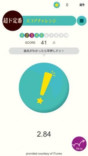 iPhone、iPadアプリ「うたドン!」のスクリーンショット 5枚目