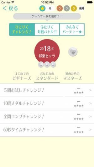 iPhone、iPadアプリ「うたドン!」のスクリーンショット 4枚目