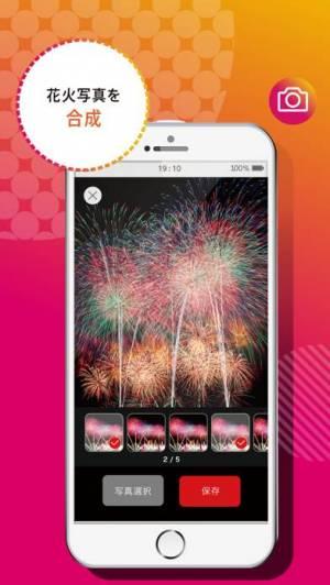 iPhone、iPadアプリ「大仙花火カメラ - 花火の写真をきれいに撮影できるアプリ」のスクリーンショット 2枚目