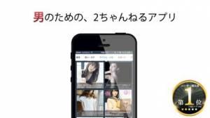 iPhone、iPadアプリ「otoco - オトコのための2ちゃんねるアプリ」のスクリーンショット 1枚目