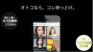 iPhone、iPadアプリ「otoco - オトコのための2ちゃんねるアプリ」のスクリーンショット 2枚目