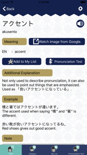 iPhone、iPadアプリ「Katakana Dictionary」のスクリーンショット 4枚目