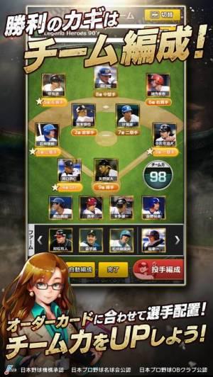 iPhone、iPadアプリ「モバプロ2 レジェンド」のスクリーンショット 2枚目