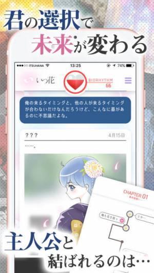 iPhone、iPadアプリ「いつかに散る花」のスクリーンショット 3枚目
