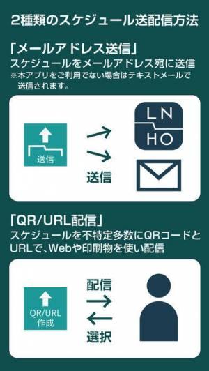 iPhone、iPadアプリ「LIGHT NOW HAND OUT スケジュール送配信」のスクリーンショット 4枚目