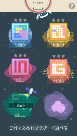 iPhone、iPadアプリ「-頭が良くなる頭脳ブロックパズルの旅- パズルス」のスクリーンショット 2枚目