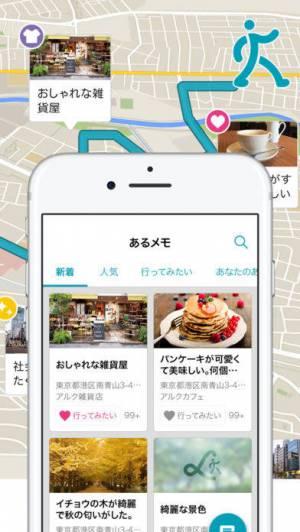 iPhone、iPadアプリ「散歩が楽しくなる リンククロス アルク」のスクリーンショット 2枚目
