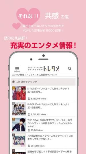 iPhone、iPadアプリ「オタクが共感するエンタメ情報アプリ - トレタメ」のスクリーンショット 2枚目