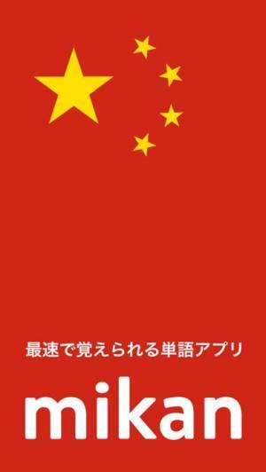 iPhone、iPadアプリ「mikan 中国語」のスクリーンショット 1枚目