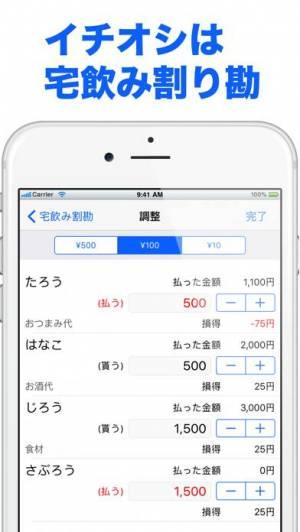 iPhone、iPadアプリ「Smart割り勘」のスクリーンショット 2枚目