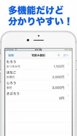 iPhone、iPadアプリ「Smart割り勘」のスクリーンショット 3枚目