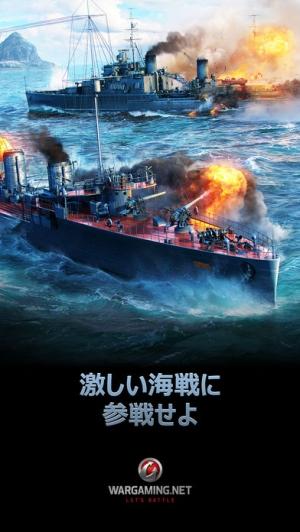iPhone、iPadアプリ「World of Warships Blitz」のスクリーンショット 2枚目