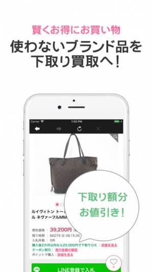 iPhone、iPadアプリ「ブランディア公式アプリ」のスクリーンショット 2枚目
