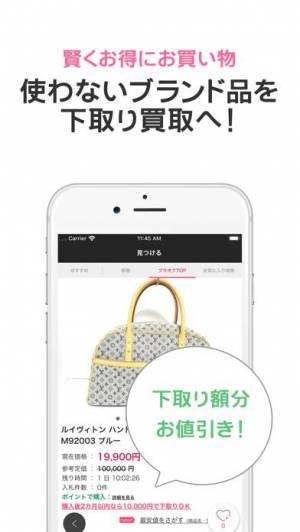iPhone、iPadアプリ「ブランディアオークション」のスクリーンショット 2枚目