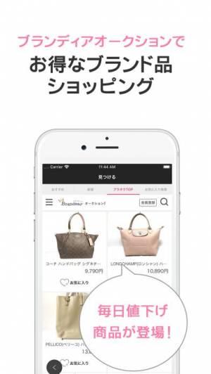 iPhone、iPadアプリ「ブランディアオークション」のスクリーンショット 1枚目