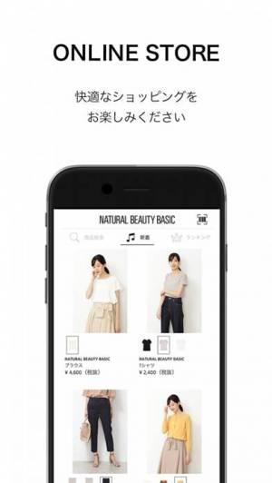 iPhone、iPadアプリ「NATURAL BEAUTY BASIC(NBB)公式アプリ」のスクリーンショット 2枚目