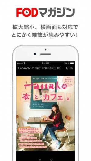 iPhone、iPadアプリ「FODマガジン」のスクリーンショット 4枚目
