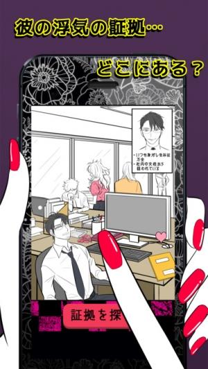 iPhone、iPadアプリ「GOSSIP~浮気、そして奪い愛~恋愛心理ゲーム~彼からの脱出」のスクリーンショット 2枚目