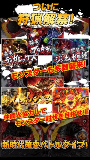 iPhone、iPadアプリ「ぱちんこCRモンスターハンター4【777NEXT】」のスクリーンショット 2枚目