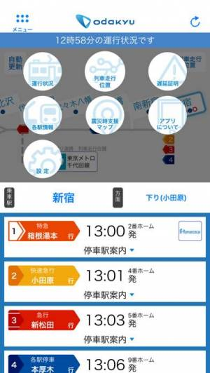 iPhone、iPadアプリ「小田急アプリ」のスクリーンショット 1枚目