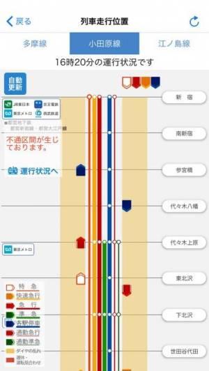 iPhone、iPadアプリ「小田急アプリ」のスクリーンショット 5枚目