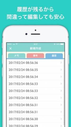 iPhone、iPadアプリ「かわいいメモ帳 - BestNote - ロック機能で安心」のスクリーンショット 4枚目