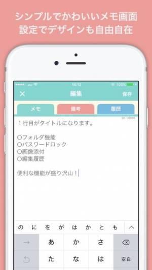 iPhone、iPadアプリ「かわいいメモ帳 - BestNote - ロック機能で安心」のスクリーンショット 3枚目