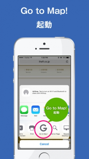 iPhone、iPadアプリ「70%時間削減Go to Map ! 住所を自動抽出」のスクリーンショット 4枚目