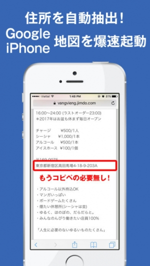 iPhone、iPadアプリ「70%時間削減Go to Map ! 住所を自動抽出」のスクリーンショット 1枚目