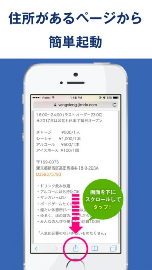iPhone、iPadアプリ「70%時間削減Go to Map ! 住所を自動抽出」のスクリーンショット 3枚目