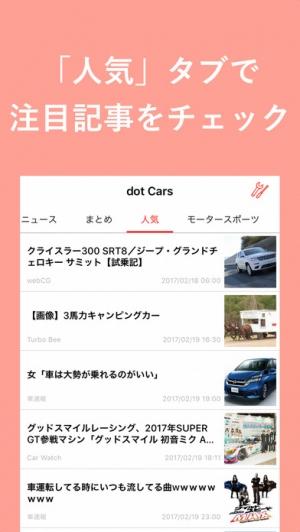 iPhone、iPadアプリ「.Cars / dotCars 車ニュースアプリ」のスクリーンショット 2枚目