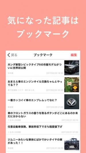 iPhone、iPadアプリ「.Cars / dotCars 車ニュースアプリ」のスクリーンショット 3枚目