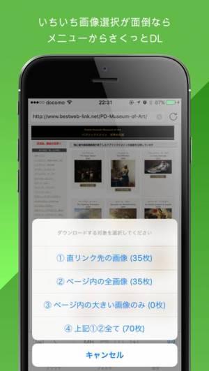 iPhone、iPadアプリ「画像特化型ブラウザ / 一括保存」のスクリーンショット 3枚目