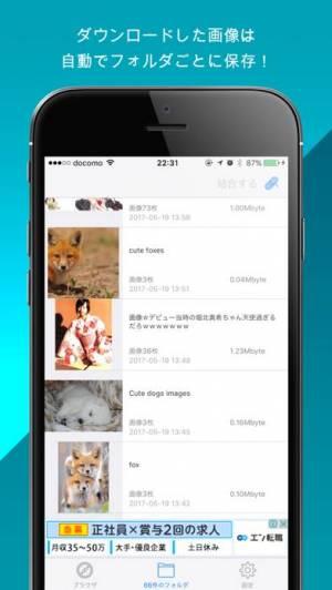 iPhone、iPadアプリ「画像特化型ブラウザ / 一括保存」のスクリーンショット 4枚目