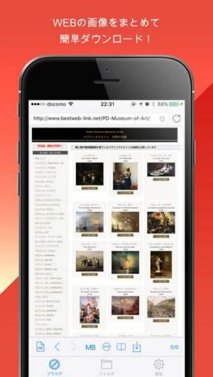 iPhone、iPadアプリ「画像特化型ブラウザ / 一括保存」のスクリーンショット 1枚目