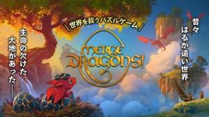 iPhone、iPadアプリ「マージドラゴン (Merge Dragons!)」のスクリーンショット 5枚目