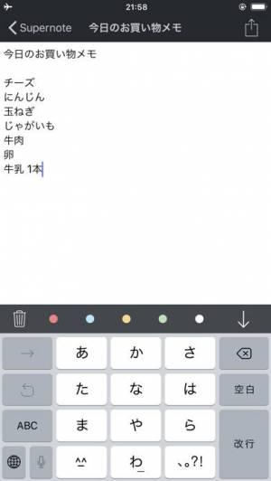 iPhone、iPadアプリ「メモ帳 - Supernote - シンプル、クラウド同期」のスクリーンショット 3枚目