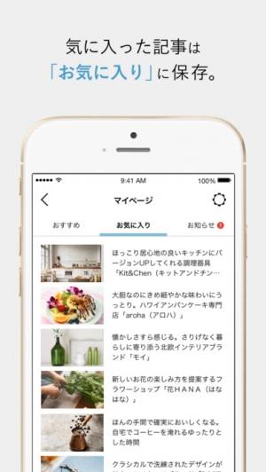 iPhone、iPadアプリ「一歩先の上質なライフスタイル情報を - Sheage(シェアージュ)」のスクリーンショット 5枚目