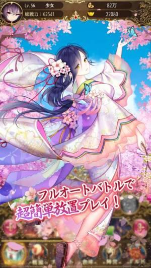 iPhone、iPadアプリ「放置少女〜百花繚乱の萌姫たち〜」のスクリーンショット 5枚目