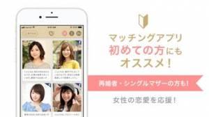 iPhone、iPadアプリ「マリッシュ(marrish) 婚活・マッチングアプリ」のスクリーンショット 2枚目