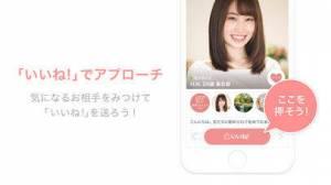 iPhone、iPadアプリ「マリッシュ-婚活・恋活・再婚マッチングアプリ-marrish」のスクリーンショット 3枚目