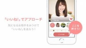iPhone、iPadアプリ「マリッシュ-婚活・再婚 マッチングアプリ-marrish」のスクリーンショット 3枚目