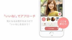 iPhone、iPadアプリ「マリッシュ(marrish) 婚活・マッチングアプリ」のスクリーンショット 3枚目