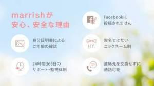 iPhone、iPadアプリ「マリッシュ-婚活・再婚 マッチングアプリ-marrish」のスクリーンショット 5枚目