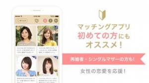 iPhone、iPadアプリ「マリッシュ-婚活・再婚 マッチングアプリ-marrish」のスクリーンショット 2枚目